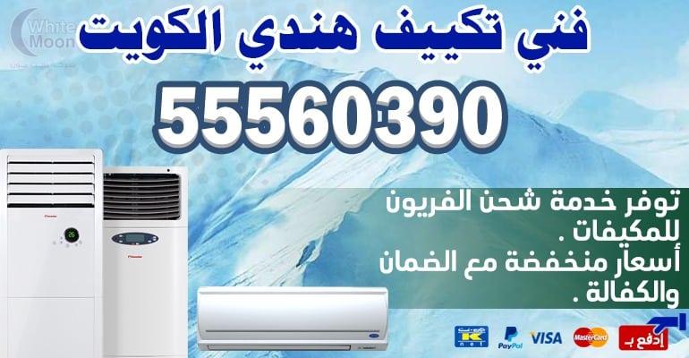 صيانه تكييف تبريد الاحمدي 55560390 – تكييف مركزي الكويت
