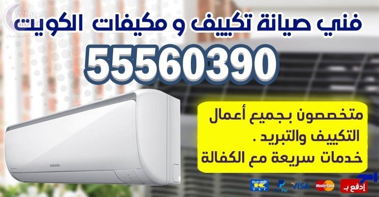 صيانه تكييف تبريد اليرموك 55560390 تكييف مركزي الكويت