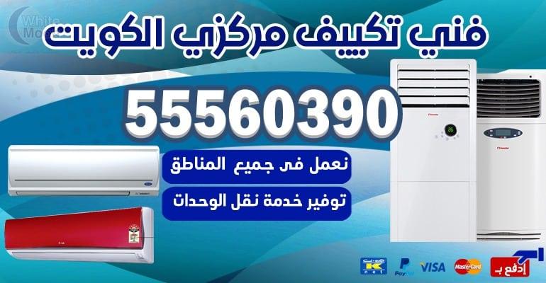 فني تكييف وتبريد ابو حليفة 55560390 – تكييف مركزي الكويت