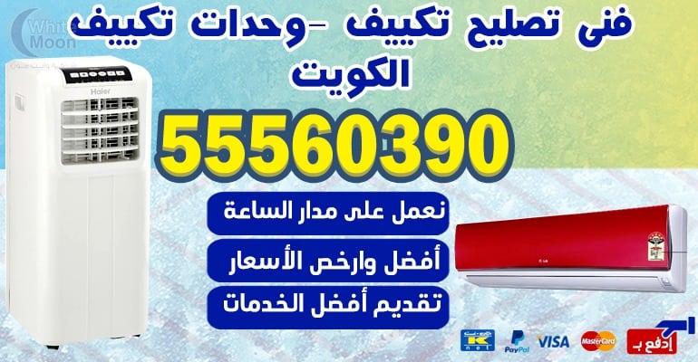 صيانة تكييف وتبريد الوفرة 55560390 تكييف مركزي الكويت