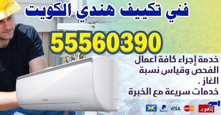 صيانة تكييف وتبريد بنيدر 55560390 – تكييف مركزي الكويت