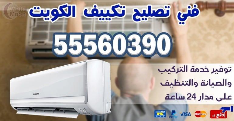 فني تكييف وتبريد اليرموك 55560390 -تكييف مركزي الكويت