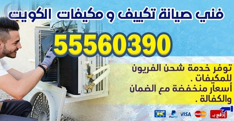 صيانة تكييف و تبريد الشاليهات 55560390 – تكييف مركزي بالكويت