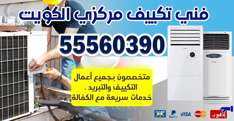 صيانه تكييف تبريد الدسمه 55560390 – تكييف مركزي الكويت