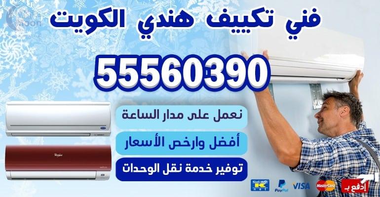 صيانه تكييف وتبريد جنوب السره 55560390 – تكييف مركزي بالكويت