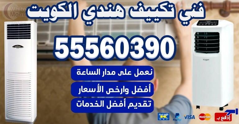 فني تكييف وتبريد هدية 55560390 -تكييف مركزي الكويت