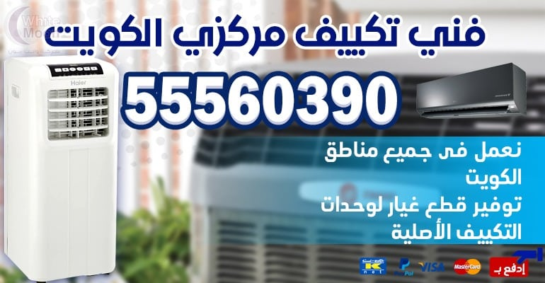 فني تكييف وتبريد مبارك الكبير 55560390 تكييف مركزي بالكويت