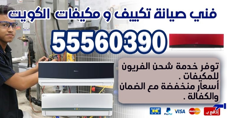 فني تكييف وتبريد جنوب الجهراء 55560390 – تكييف مركزي الكويت