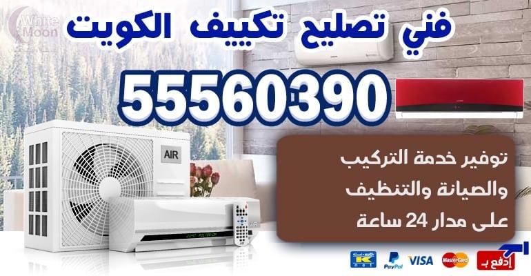فني تكييف وتبريد بيان 55560390 – تكييف مركزي بالكويت