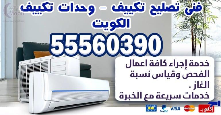 مهندس تكييف وتبريد مشرف 55560390 تكييف مركزي بالكويت