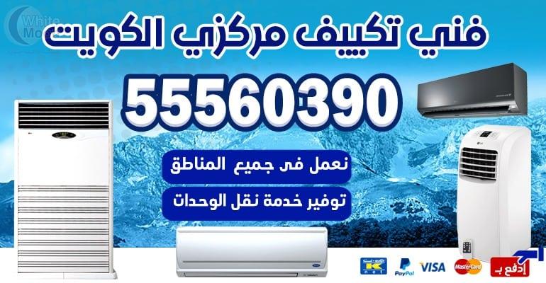 مهندس تكييف وتبريد الفروانيه – 55560390 – تكييف مركزي بالكويت