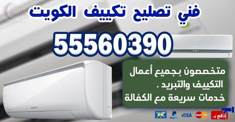 مهندس تكييف وتبريد الرقه 55560390 – تكييف مركزي بالكويت