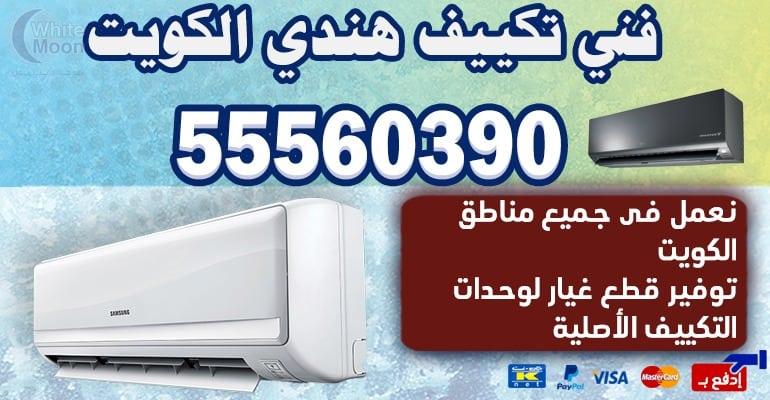 مهندس تكييف وتبريد قرطبه 55560390 تكييف مركزي الكويت