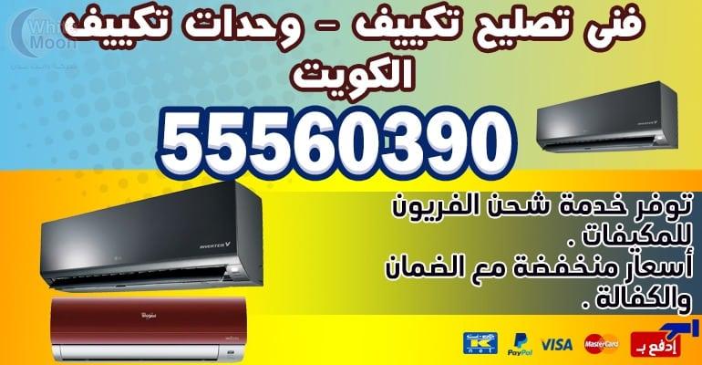 فني تكييف وتبريد الجليب 55560390 – تكييف مركزي الكويت