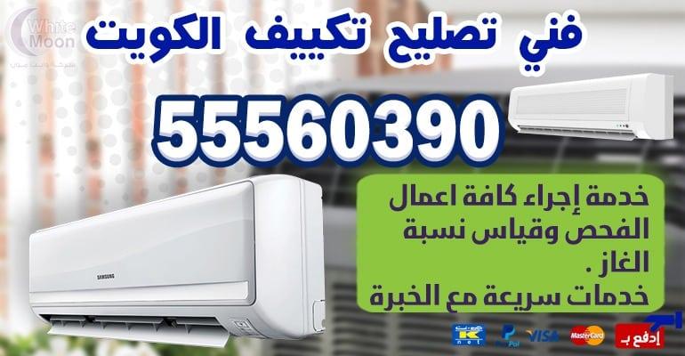 مهندس تكييف وتبريد القيروان 55560390 – تكييف مركزي الكويت