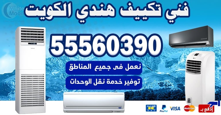 فني تكييف وتبريد الرابية 55560390  – تكييف مركزي الكويت