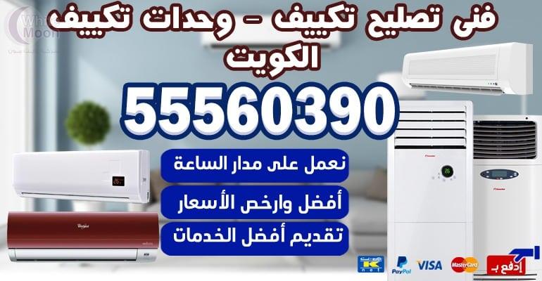 مهندس تكييف وتبريد جنوب السره 55560390 تكييف مركزي الكويت