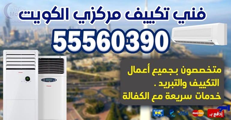 مهندس تكييف وتبريد اليرموك 55560390- تكييف مركزي بالكويت