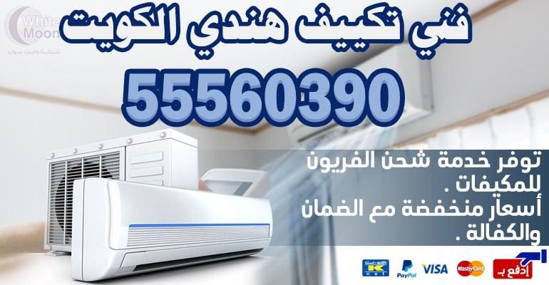 مهندس تكييف وتبريد المنطقه العاشره 55560390 – تكييف مركزي الكويت