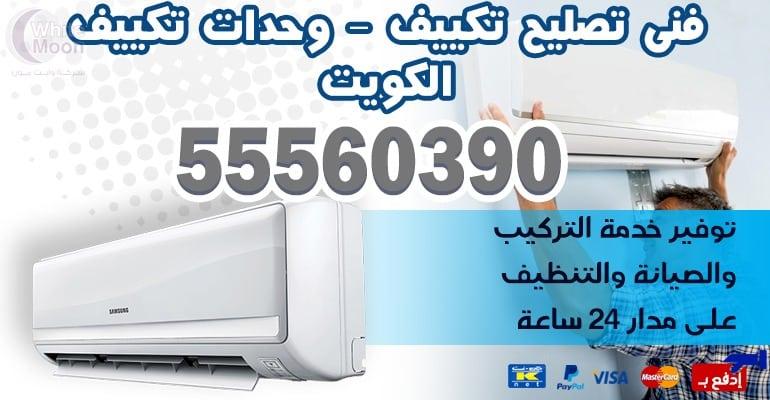 فني تكييف وتبريد الاندلس 55560390 – تكييف مركزي الكويت