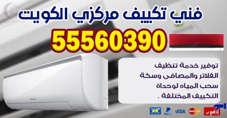 فني تكييف وتبريد صباح السالم 55560390 – تكييف مركزي بالكويت