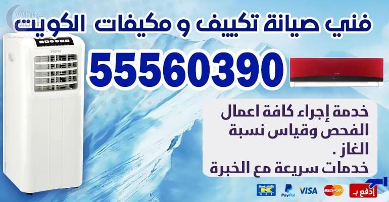 فني تكييف وتبريد القصور 55560390 – تكييف مركزي بالكويت