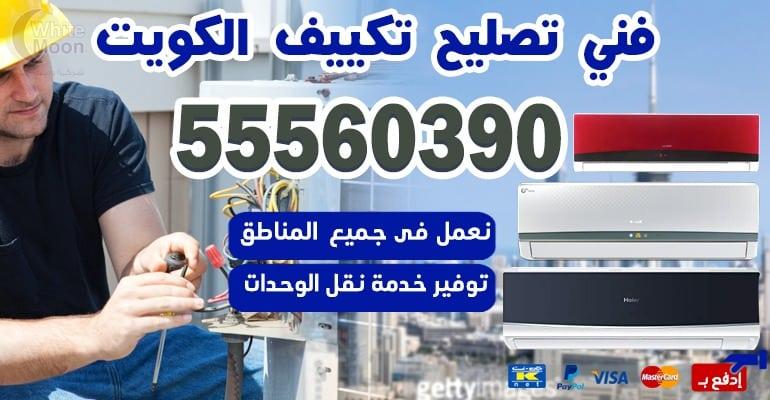 مهندس تكييف وتبريد القرين 55560390 -تكييف مركزي بالكويت
