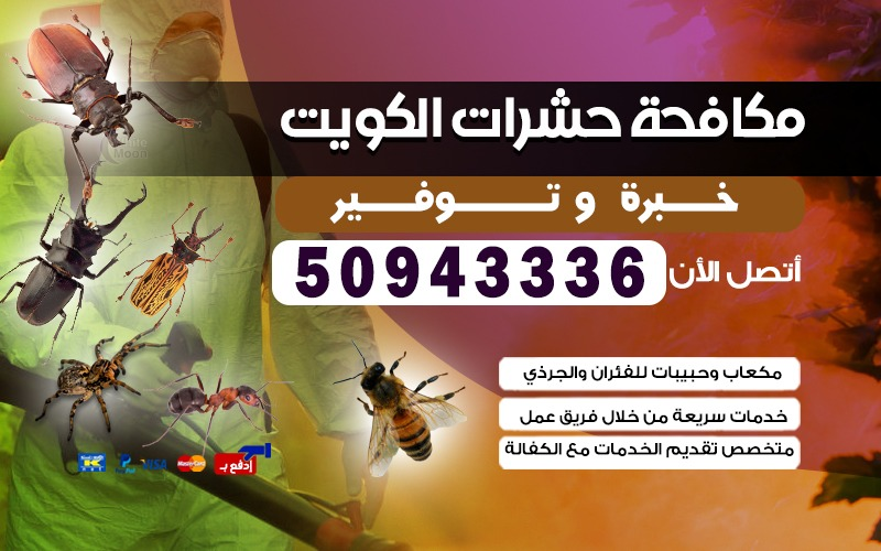 مكافحة الحشرات العبدلي 50943336 الكويت
