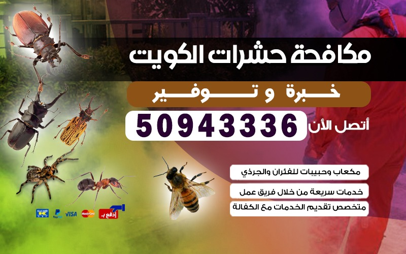 مكافحة القوارض  السالمية 50943334 مكافحة الحشرات