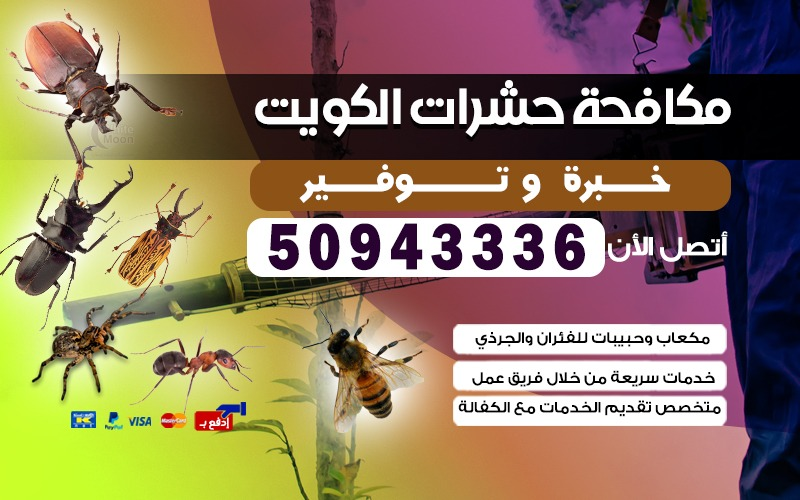 مكافحة الحشرات الفروانيه