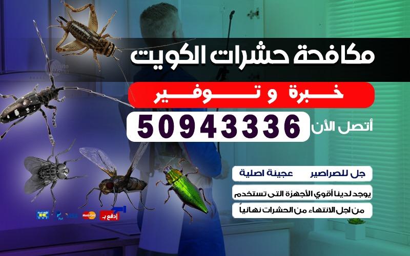 مكافحة الحشرات اسطبلات الخيل 50943336 الكويت