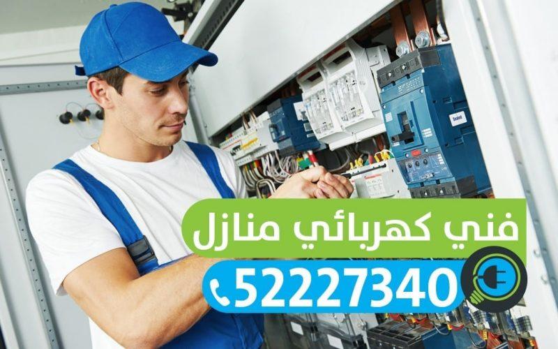فني كهربائي منازل الشامية 52227334 معلم كهربائي