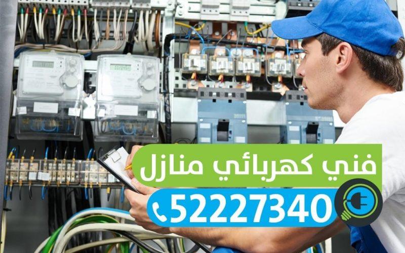فني كهربائي منازل ام الهيمان 52227334 معلم كهربائي