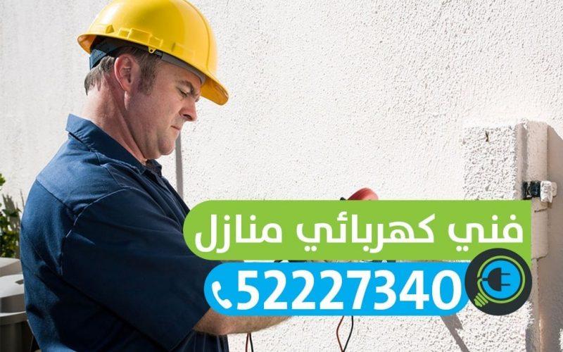 كهربائي منازل الاحمدي 52227334 فني كهربائي خدمه 24 ساعه