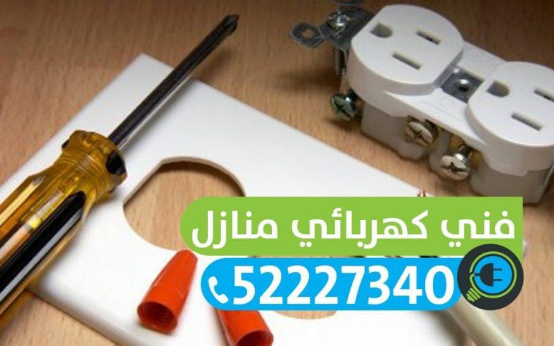 هل تحتاج كهربائى منازل ؟52227334  فني كهربائي منازل – كهربائي الكويت