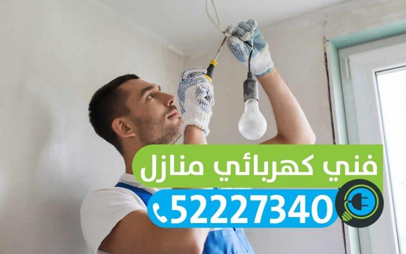 فني كهربائي منازل الصليبيخات 52227334 معلم كهربائي