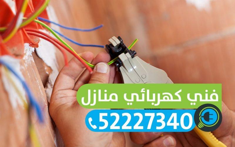 فني كهربائي منازل الخالديه 52227334 معلم كهربائي الكويت