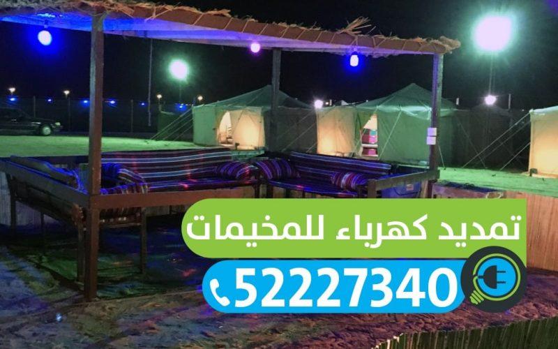 فني كهربائي منازل عبدالله السالم 52227334 معلم كهربائي