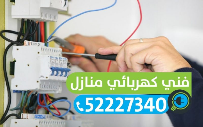 فني كهربائي منازل الكويت 52227334 – فني كهرباء منازل بالكويت