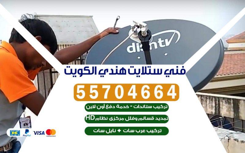 فني تركيب ستلايت الظهر 55774002 خدمة ستلايت رسيفر