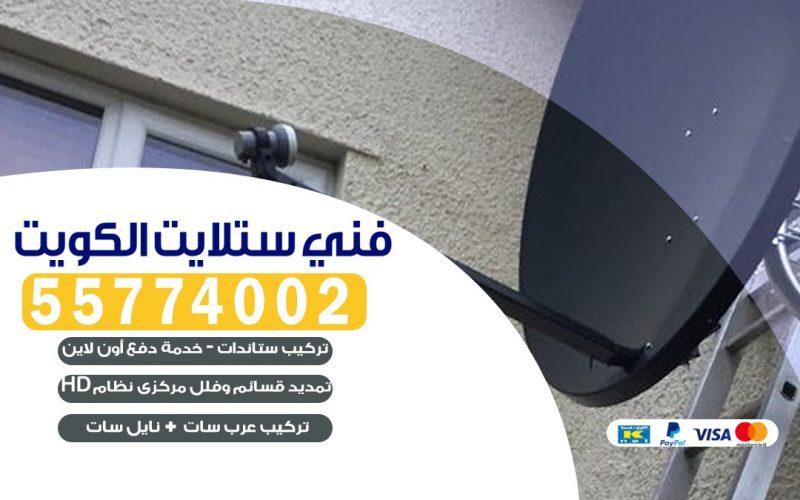 فني تركيب ستلايت اليرموك 66133708 خدمة ستلايت رسيفر
