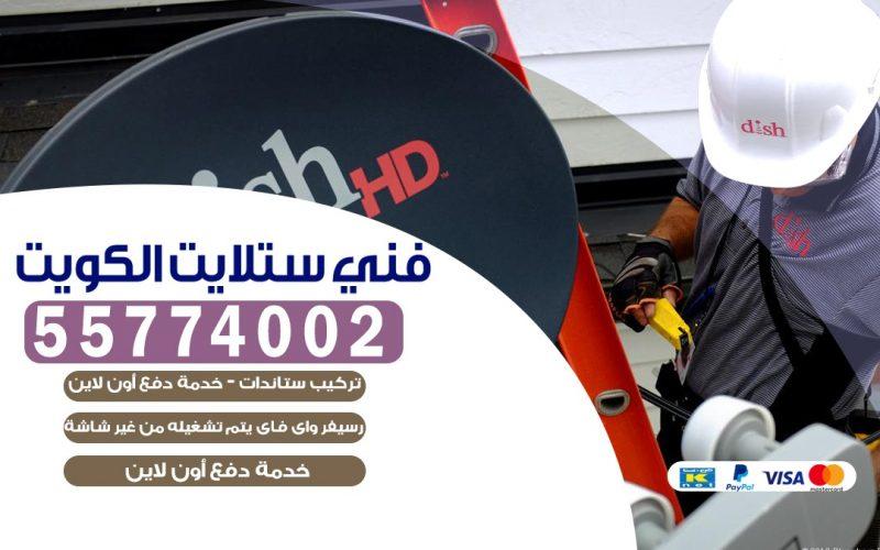 فني تركيب ستلايت الشامية 66133708 خدمة ستلايت رسيفر