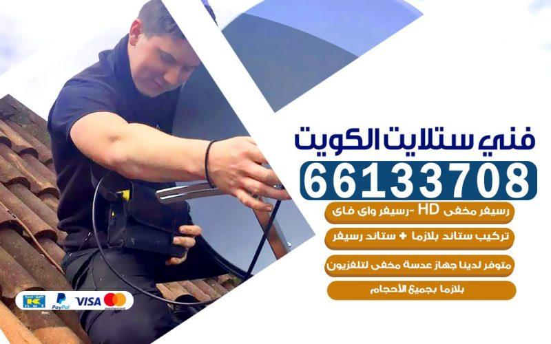 فني صيانة ستلايت مبارك الكبير 66133708 خدمة ستلايت رسيفر
