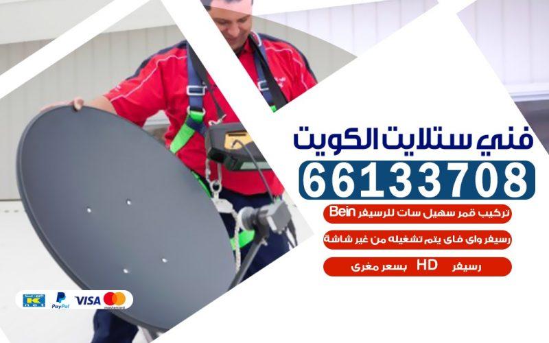 فني صيانة ستلايت الظهر 66578655 خدمة ستلايت رسيفر