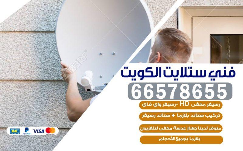 فني صيانة ستلايت الرحاب 55774002 خدمة ستلايت رسيفر