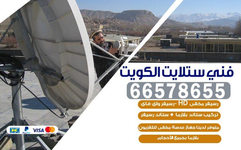 فني صيانة ستلايت عبد الله السالم 66578655 خدمة ستلايت رسيفر