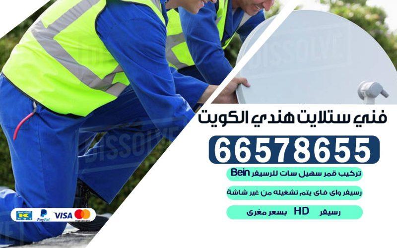 فني برمجة ستلايت العدان 66578655 خدمة ستلايت رسيفر