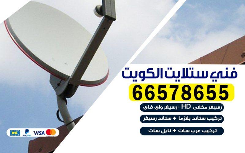 فني برمجة ستلايت مبارك الكبير 55774002 خدمة ستلايت رسيفر