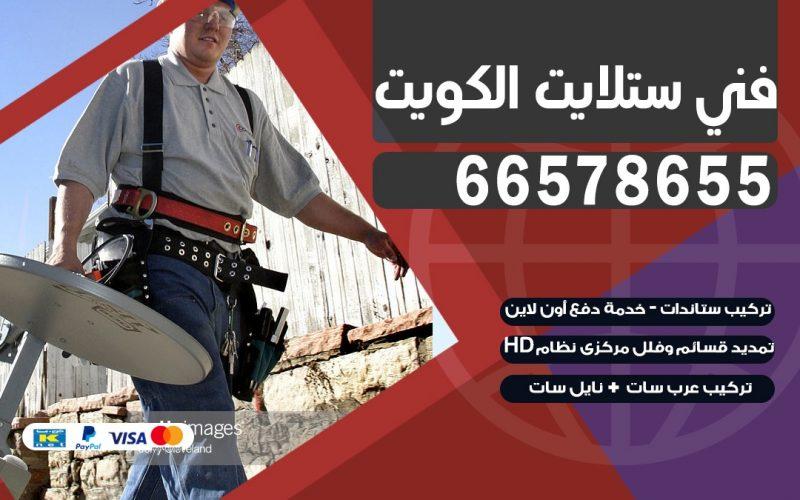 فني برمجة ستلايت الاحمدي 66578655 خدمة ستلايت رسيفر