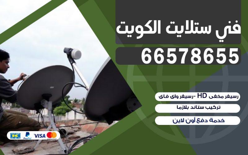 فني برمجة ستلايت المنطقة العاشرة 66133708 خدمة ستلايت رسيفر